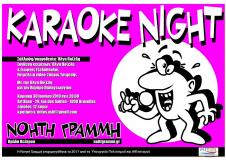 CANCELLED FOR TECHNICAL REASONS: ΘΕΑΤΡΙΚΗ ΠΑΡΑΣΤΑΣΗ 'KARAOKE NIGHT'