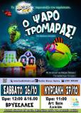 PSAROTROMARAS- GREEK PUPPET THEATRE FOR CHILDREN