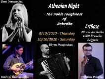 DIMOS VOUGIOUKAS ENSEMBLE: ATHENIAN NIGHT: THE NOBLE ROUGHNESS OF REBETIKO
